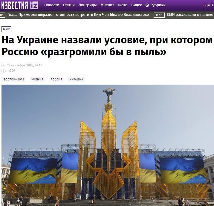 ''Розгромити Росію вщент'': екс-міністр України викликав